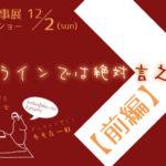 『オンラインでは絶対に言えない話』【前編】 #大木春菜の仕事展