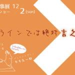 『オンラインでは絶対に言えない話』【後編】 #大木春菜の仕事展