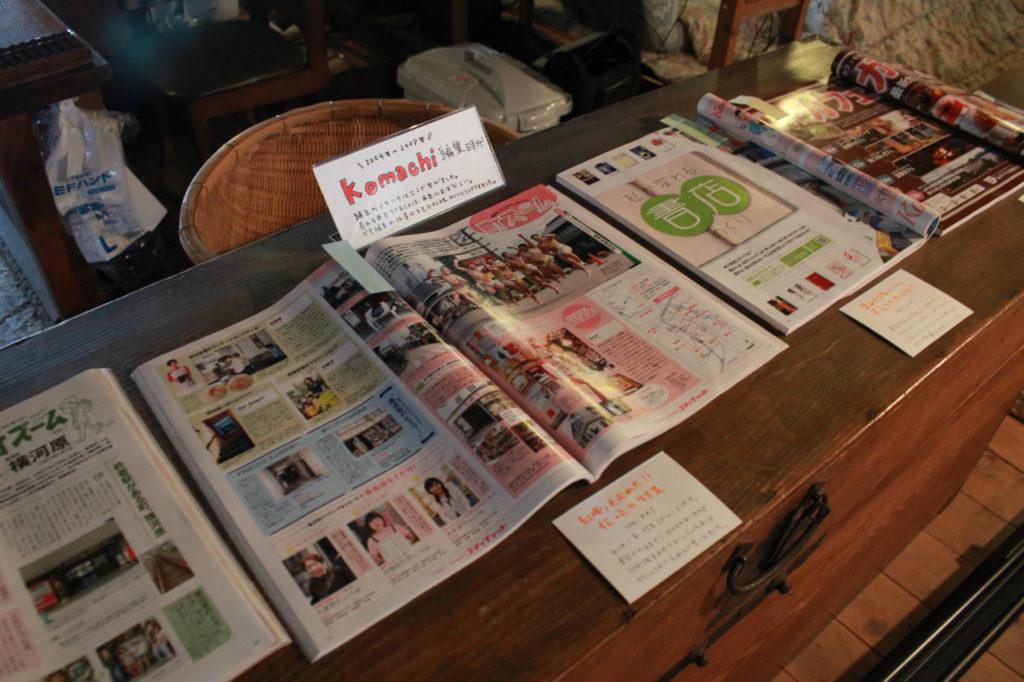 Komachi時代の雑誌