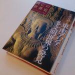読書ファイル005「東南アジア 多文明世界の発見」石澤良昭 著